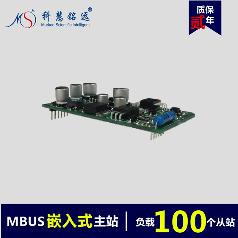 M-BUS/MBUS/Meter-BUS to UART Embedded Master Station Module (100 Load) ttl turn mbus host uart serial port to mbus host with short circuit protection