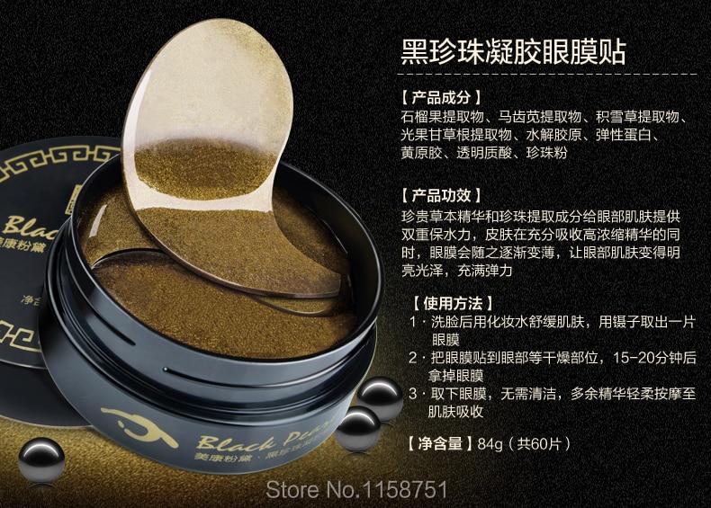 Black Pearl Gold Aquagel Collagen Eye Mask Sleep Mask Eye Patches Dark Circles Mask Facial To Face Skin Care Anti Wrinkle 60pcs 24