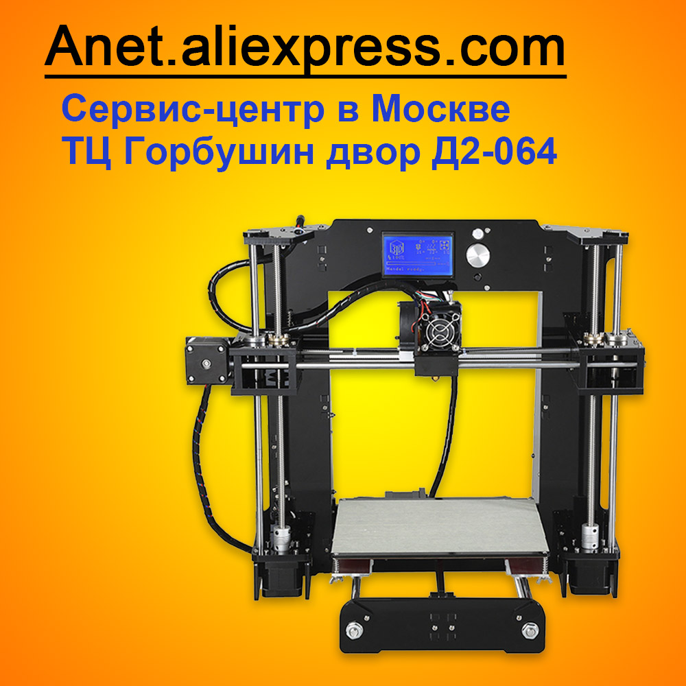 Additional soplo nozzle 3D printer kit New prusa i3 reprap Anet A6 A8/SD card PLA plastic as gifts/express shipping from Moscow additional soplo nozzle 3d printer kit new prusa i3 reprap anet a6 a8 sd card pla plastic as gifts express shipping from moscow