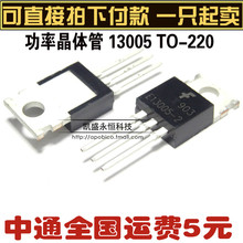 Бесплатная доставка 10 шт./лот 13005 TO-220 транзистор переключения транзистор new
