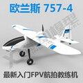 Introducción a la lanza máquina vacía aeronaves de ala fija aviones modelo de control remoto EPO planeador grande máquina aérea FP