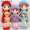 SUN CLOUD 1 Pcs Big Size Plush Stuffed Brinquedos Lovely Cartoon Flower Fairy Doll Kids Toys