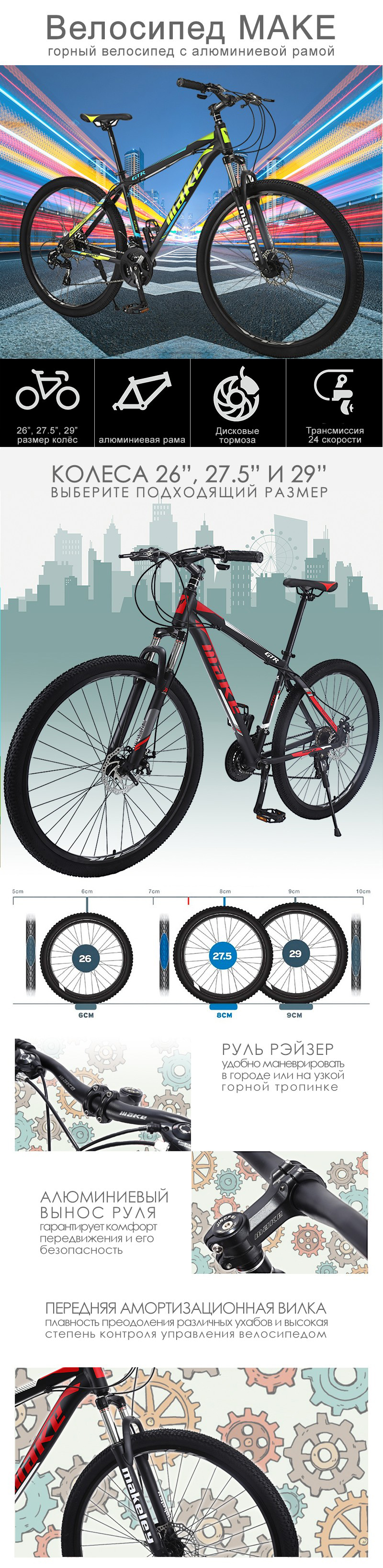 "HTB1 PggdEGF3KVjSZFmq6zqPXXa8 Mountain Bike MAKE 26""/27.5""/29"" 24 Speed Disc Brakes Aluminium Frame"