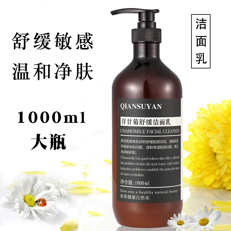 1000ml chamomile cleanser moisturizing sensitive skin repair gentle red blood 1kg sensitive skin chamomile mask gel beauty salon 1000ml ultra calm cooling soothes recuperate repair