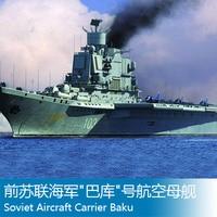Assembly model 1/700 former Soviet Union Navy aircraft carrier Baku Russia Warship