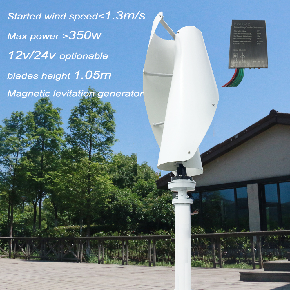 Helix wind turbine 300w 24V 50HZ helix vertical wind turbine wind generator 12v 2 blades цена