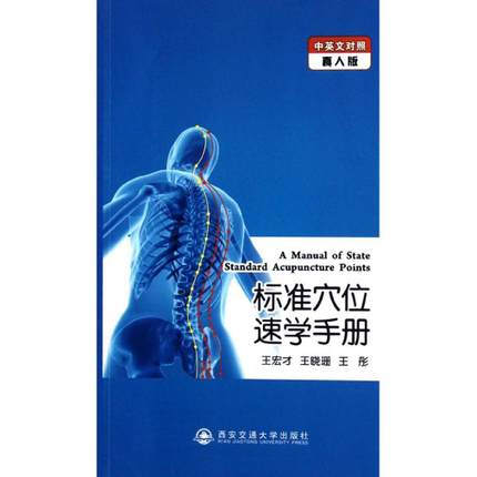 Chinese Traditional Medicine(CTM) Book: A Manual Of State Standard Acupuncture Points(Chinese-English)