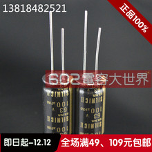 30PCS ELNA SILMIC II for capacitor brown magic 63v100uf 100uF 63V audio electrolytic free shipping