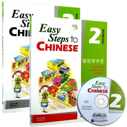 2Pcs/lot Chinese English Language Workbook and Textbook: Easy Steps to Chinese with CD-volume 2 school educational book easy steps to chinese teacher s book volume 1 with cd chinese teaching strategy book for teachers