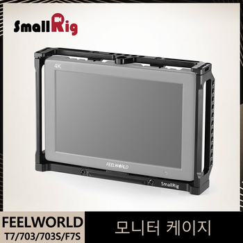 """SmallRig 7""""Monitor Protective Cage for Feelworld T7/703/703S/F7S Form Fitting Monitor Cage With Nato Rail - 2233"""
