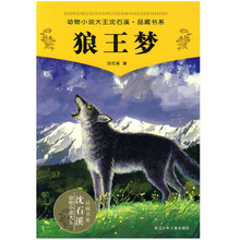 A Dream of Becoming The King of Wolves Chinese Popular  Animal Novel No English No Pinyin Hot Chinese Novel