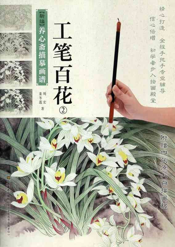 Chinese painting book Flowers by gongbi (II) meticulous brush work art beginner China set 8 pc painting fine line gongbi sumi e brushes 8 pc gongbi painting books