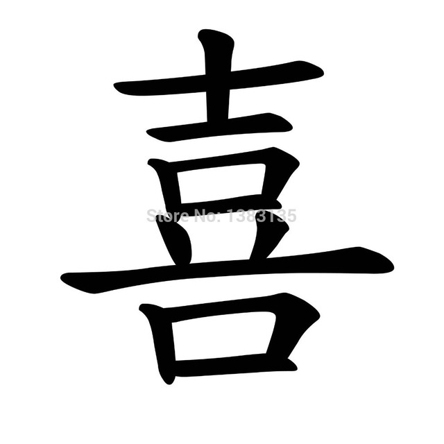 Wholesale 50 Pcslot Chinese Happiness Symbol Silhouette Car Sticker