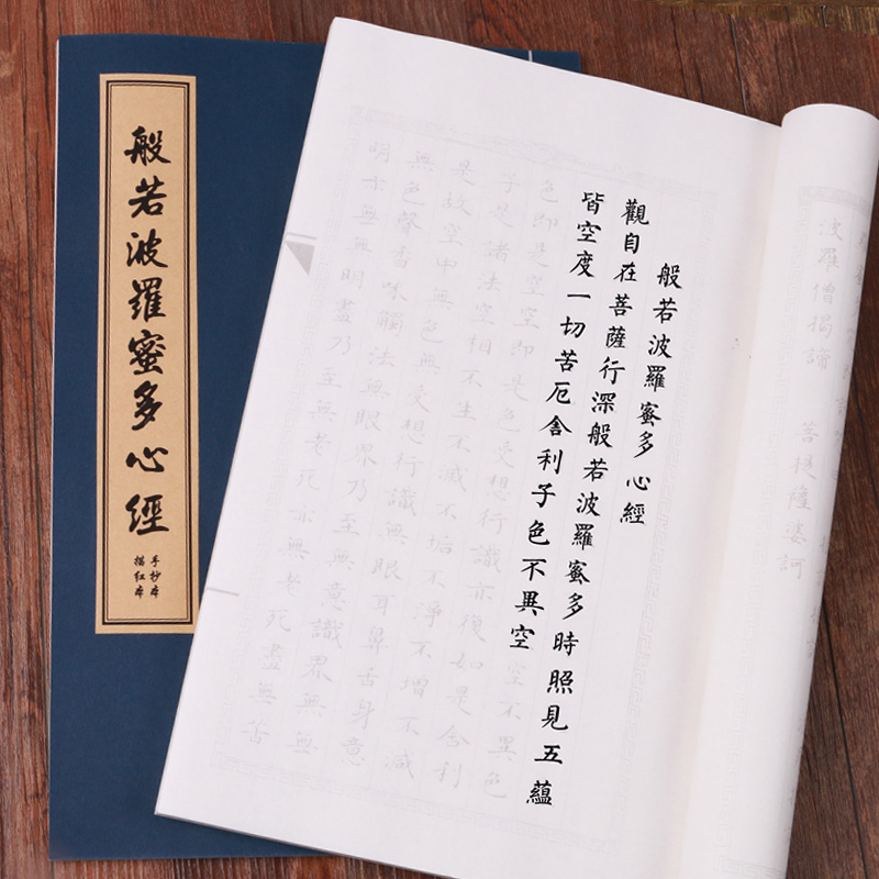 Learn Quickly Trace The Copybook Calligraphy Chinese Character Practice Small Rregular Script (Prajna)