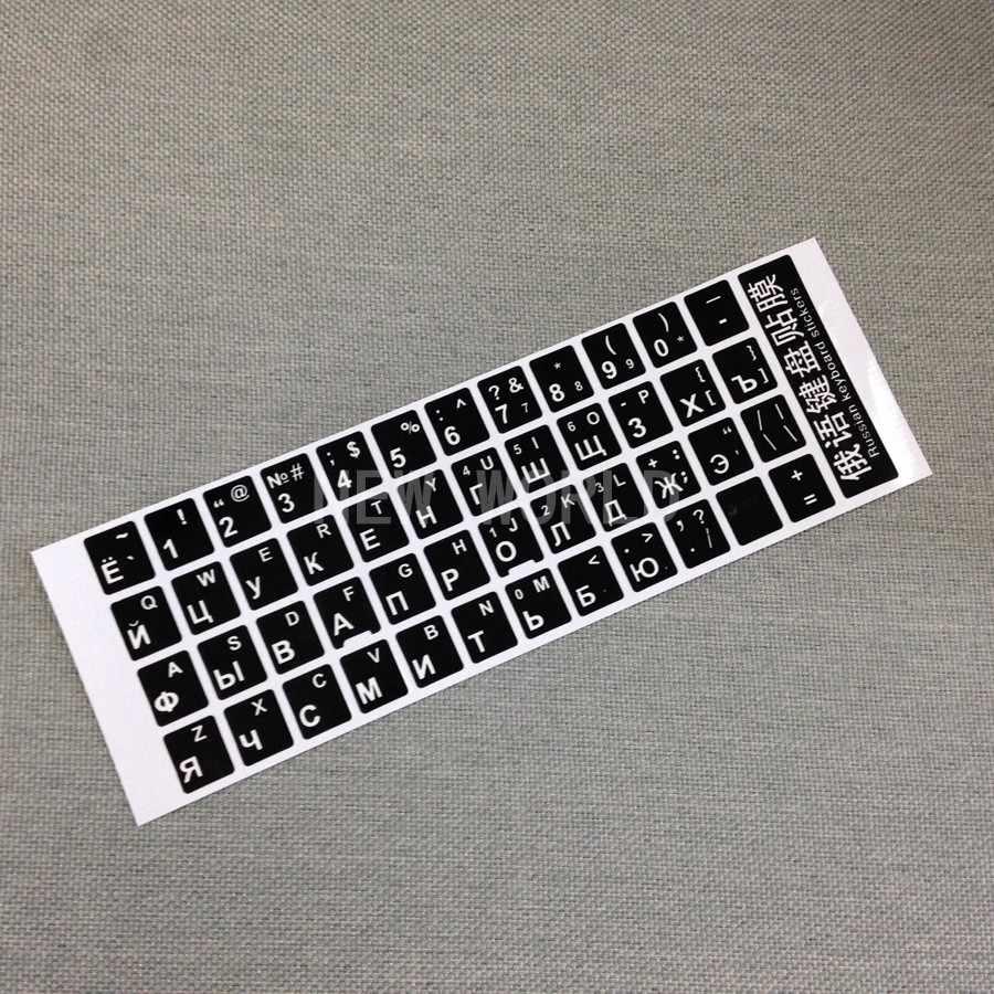 لوحة مفاتيح روسية ملصقات السلس الأسود قاعدة بأحرف بيضاء روسيا تخطيط الأبجدية لجهاز كمبيوتر محمول