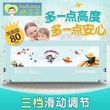 Новая цветная детская кроватка 80 см Высота 1,2-2 м осень ограждение повышение перегородка кровать рельс