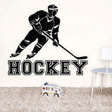 Hockey Player Wall Sticker Vinyl Wall Decal Boy Teen Child Bedroom Activity Room Wall Sticker Decorative Painting 3YD2