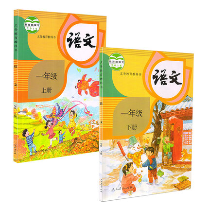 2 Books China Student Schoolbook Textbook Chinese PinYin Hanzi Mandarin Language Book Primary School Grade 1
