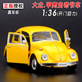 Gift for boy 1:36 12.5cm cool Yufeng Volkswagen Beetle bubble car delicacy alloy model collection children birthday toy