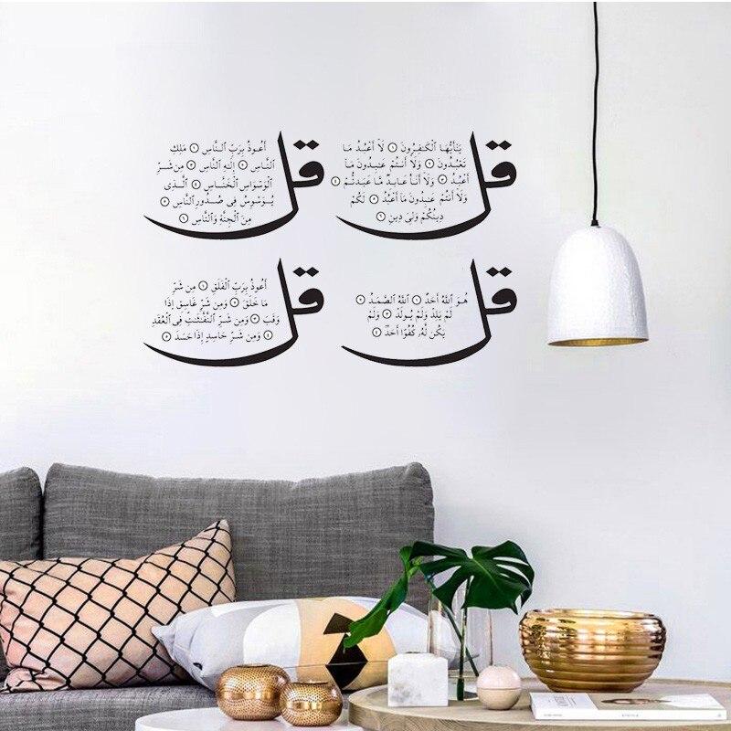 Islamic Wall Art Sticker 4 Quls Kuls Art Muslim Allah Quran Bismillah Vinyl Decal Wallpaper Home Decoration ISlam-13