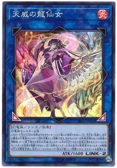 Yu-gi-oh 1009 Dragon Of The Heavenly Dragons Rare Card Gift