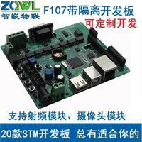 Wisdom embedded STM32F107 development board /RC522/CAN/485/232/ with isolation / Internet of things
