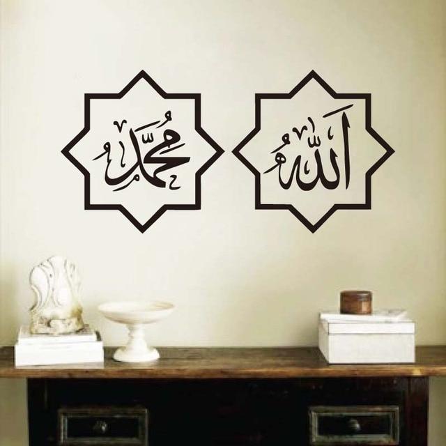 Allah Dan Muhammad Islamic Art Dinding Stiker Muslim
