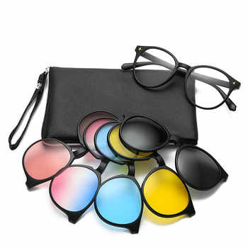 Polarized Magnetic Spectacle Frame with 5 Pcs Clip On Sunglasses Women Men Glasses Set Myopia Optical Glasses - DISCOUNT ITEM  43% OFF All Category
