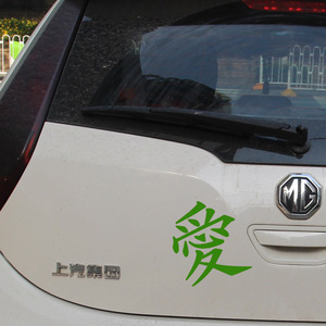 Image 4 - EmpireYing 3 أحجام 8 ألوان المودة الصداقة الحب الأحرف الصينية كلمة الفن سيارة ملصق شاحنة SUV محمول كاياك ملصق مائي هدايا