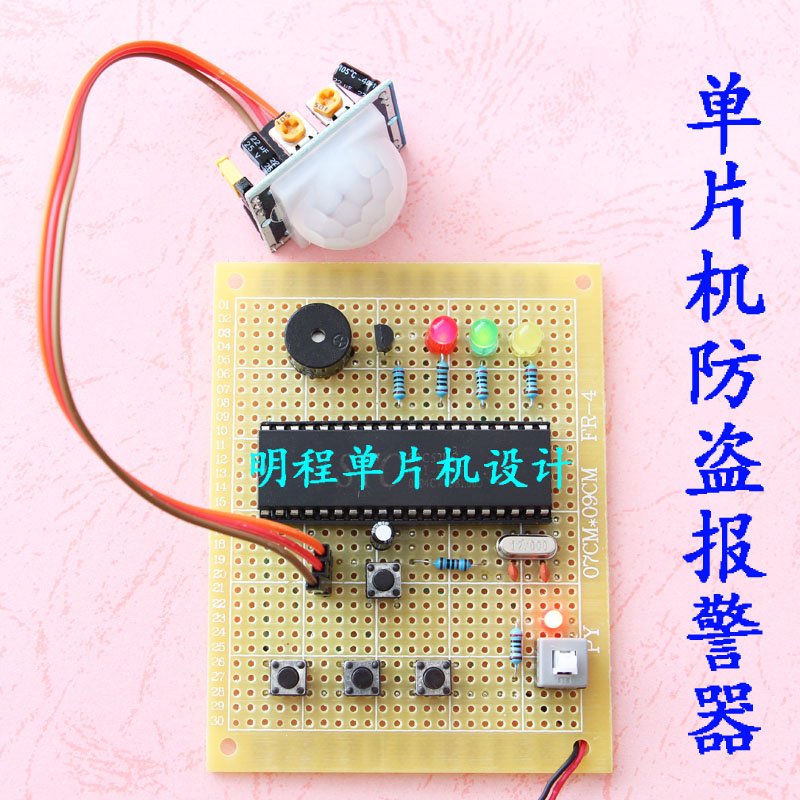 DIY Based on 51 single chip microcomputer anti-theft alarm design infrared human induction electronic packages цена и фото