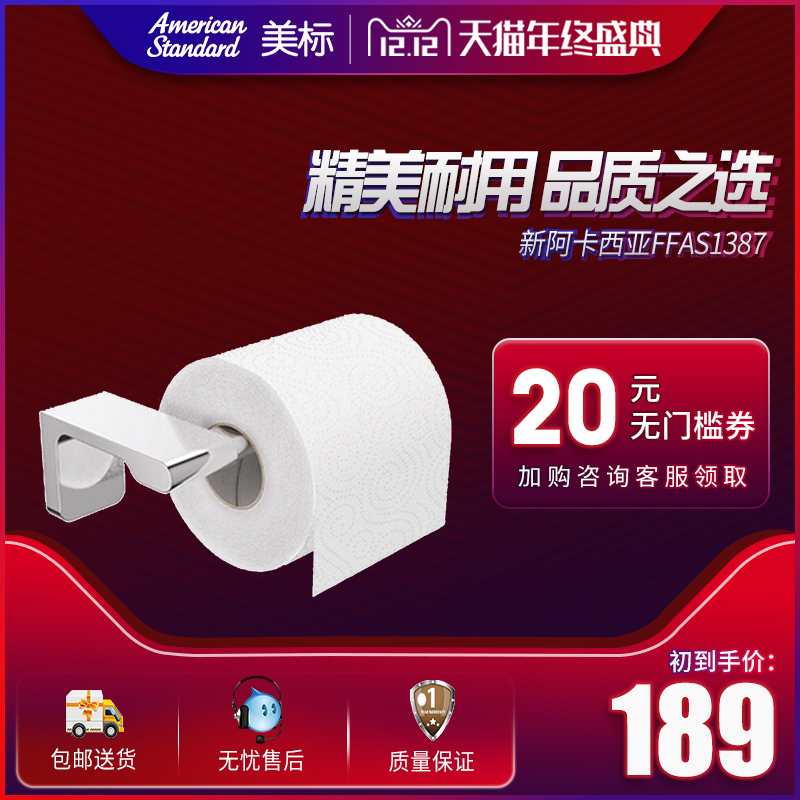 Standard Sanitary Ware New Acacia 1387 Accessories Paper Roller Towel Frame Hardware