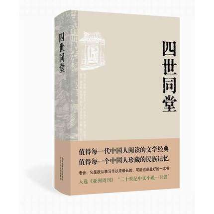 The Yellow Storm By Lao She Chinese Modern And Contemporary Novels Fiction Book