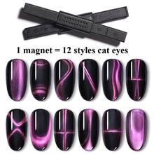 12 Styles Multifunctional Nail Art Magnet DIY Cat Eyes Effect Nail Gel Magnetic Stick for Cat Eye UV Gel Nail Polish Manicure