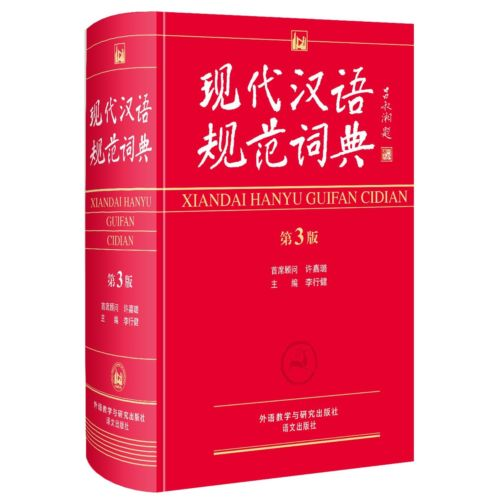 Modern Chinese Standard Dictionary (Third Edition) - Chinese american national security third edition
