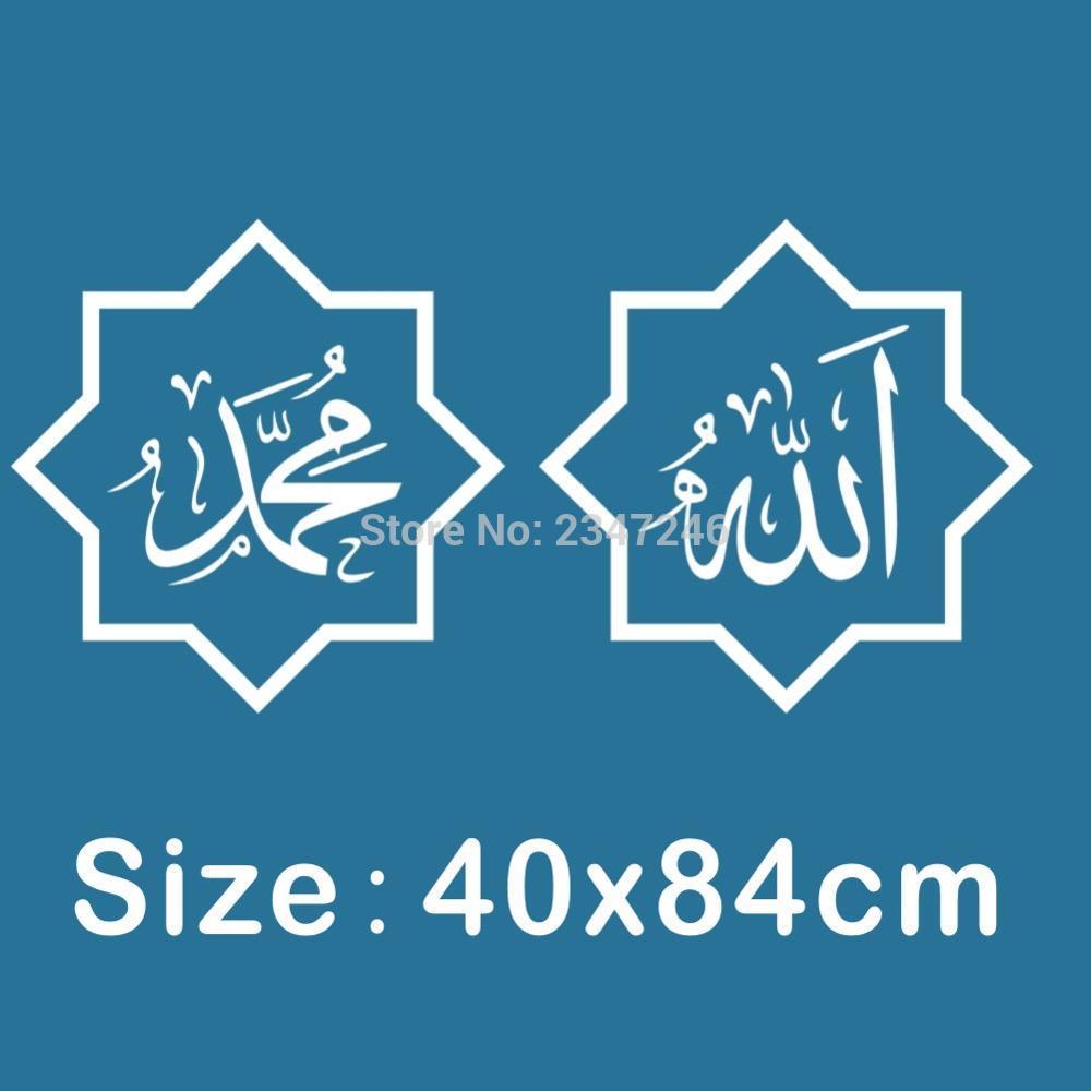 Allah və Məhəmməd divar divarlarını müsəlman - Ev dekoru - Fotoqrafiya 4