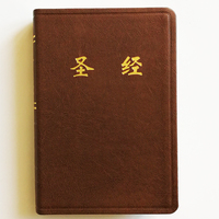 The Holy Bible The Chinese Union Version (CUV) 32k Thumb Index Simplified Chinese Church Edition Old Testament & New Testament