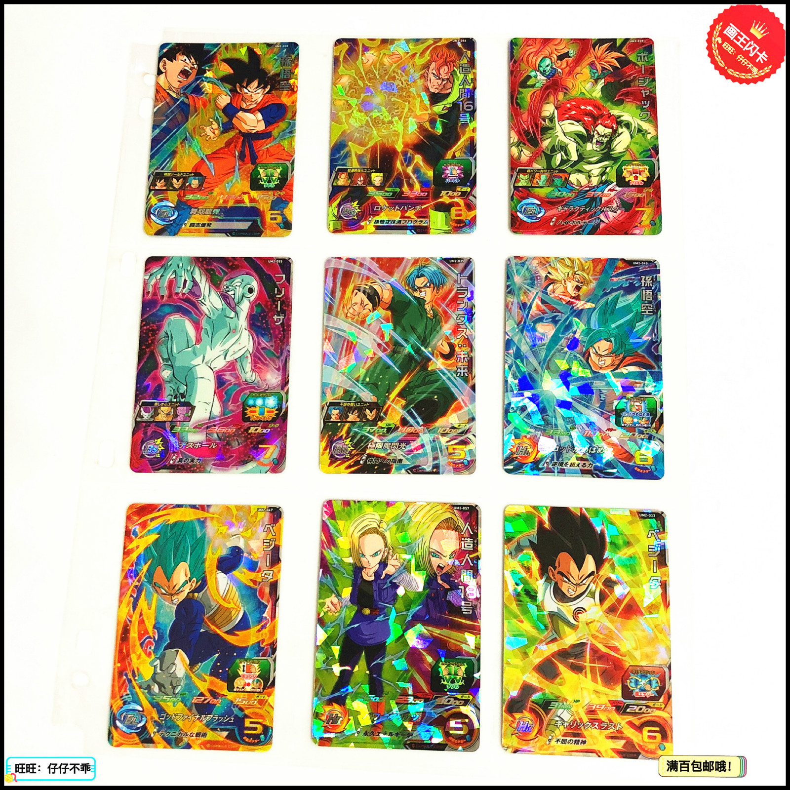 Japan Original Dragon Ball Hero Card SR Flash 3 Stars UM2 God Super Goku Toys Hobbies Collectibles Game Collection Anime Cards