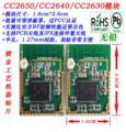 CC2640 CC2630 CC2650 модуль Bluetooth, ZigBee модуль,