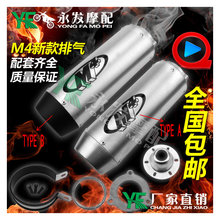 M4 Stainless steel motorcycle exhaust pipe CB400 GP Force scooter exhaust muffler silencieux moto escape silenciador