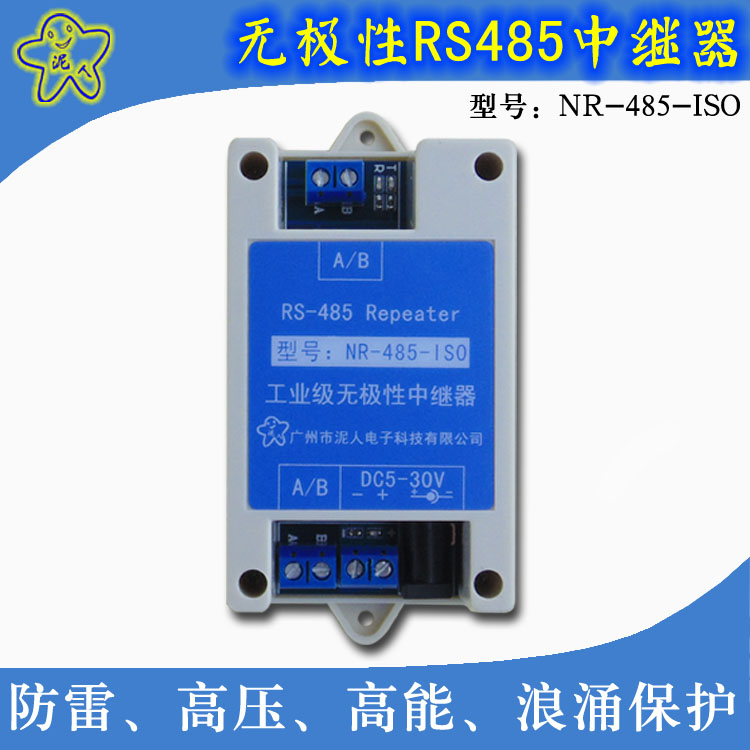Industrial grade non polarity RS485 repeater amplifier 485 isolator extender hub distance rs485 hub 2 hub 485 switch 232 converter optical isolation industrial grade dt 9022i