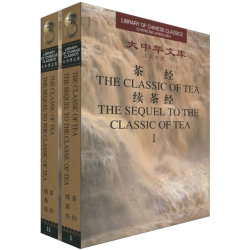 The Classic of Tea/The Sequel to the Classic of Tea - library of chinese classic the classic of tea the sequel to the classic of tea library of chinese classic