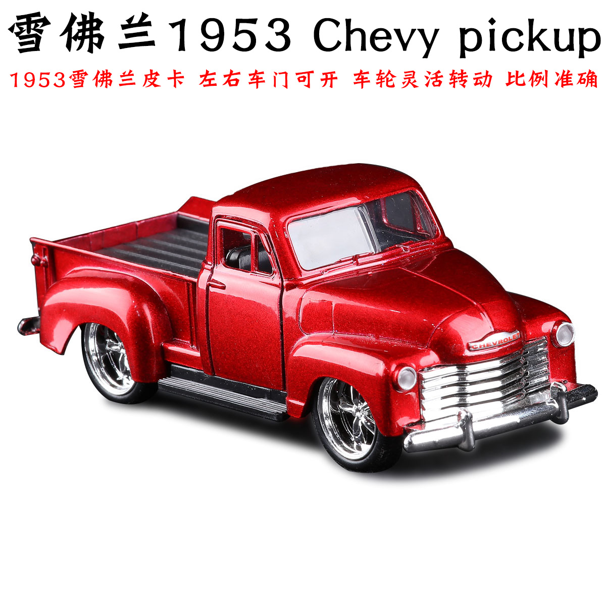 jada 1 32 scale high simulation alloy model car chevrolet chevy 1953 pickup quality toy models. Black Bedroom Furniture Sets. Home Design Ideas