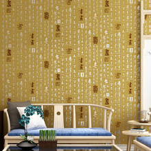 Classic Chinese Calligraphy Wall Papers Home Decor Vintage Waterproof Cultural Wallpaper Roll Mural Decoration for Room Walls