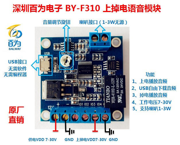 все цены на Hot 12V 24V voice module, play board support, power off voice, advertising tips, BY, F310 онлайн