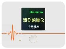 Radiation detection electromagnetic radiation detection radiation elf handheld spectrum analyzer 900M 2400M