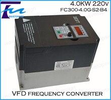 best  inverter 4.0kw 220v FC300-4.0G-S2-B4  cnc router inverter 4.0kw  3.7kw  4.5 kw useing