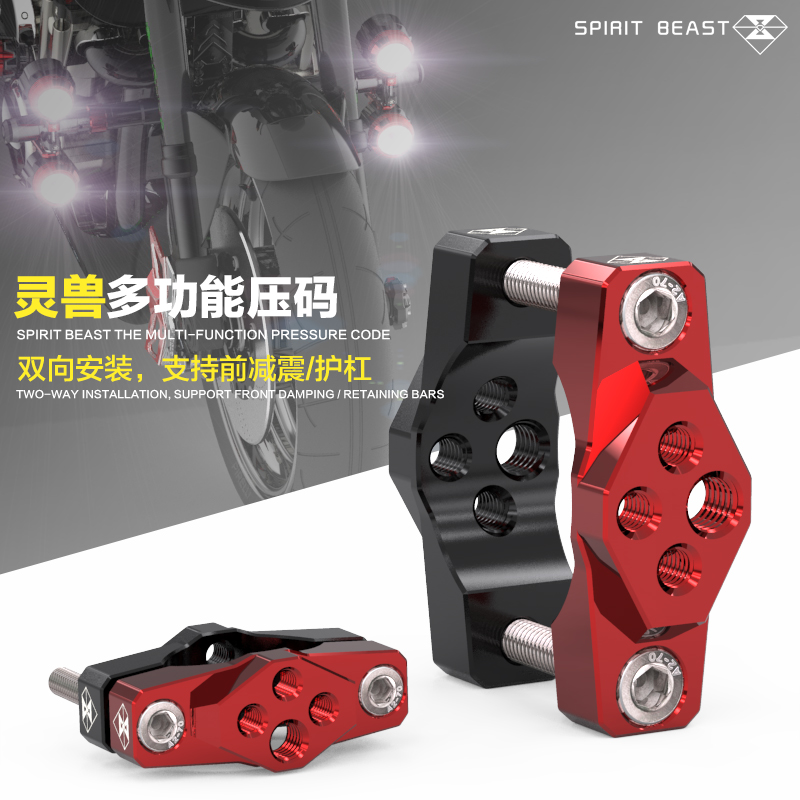 SPIRIT BEAST Motorcycle stent modification accessories auxiliary spotlights fixed bracket catches bumper fixture handlebar sten spirit beast motorcycle hook mineral water stent multi functional bracket electric helmet hook general beverage bottle rack