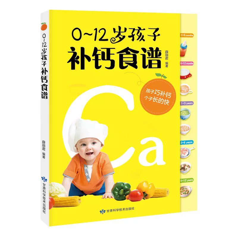 Calcium Supplement Diet For Children 0-12 Month / Chinese Food Book