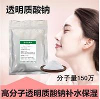 Hyaluronic acid powder cosmetic grade for mask use Anti Aging Anti Wrinkle Mask Powder