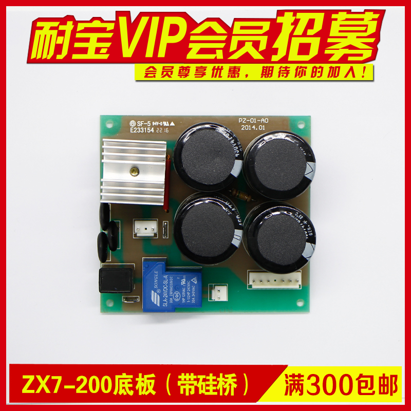 все цены на Inverter Welding Machine Parts Electric Welding Machine Circuit Board ZX7-200 Power Board Hand Soleplate (with Silicon Bridge)